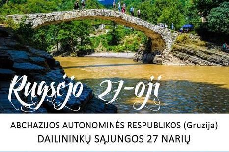 """Abchazijos autonominės respublikos (Gruzija) dailininkų sąjungos narių paveikslų paroda-pardavimas """"Rugsėjo 27-oji"""""""