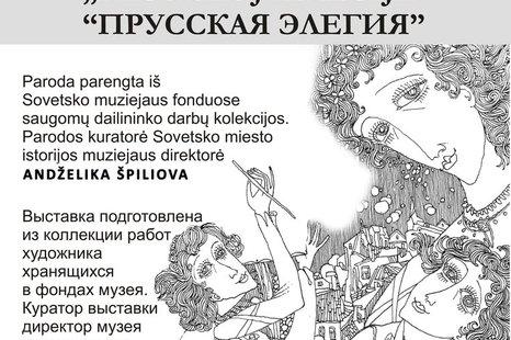 dailininkų Liev Šerstianoj ir Evgenij Pečerskij muziejui dovanotų kūrinių pristatymas